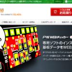 【分売】ピーバンドットコム(3559)○:買い